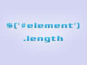 Check if Element Exists with jQuery